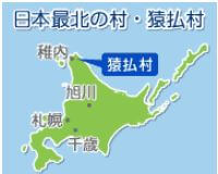北海道猿払村