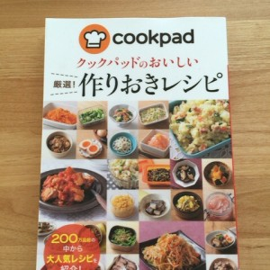 クックパッド作りおきレシピ