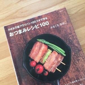 おつまみレシピ100