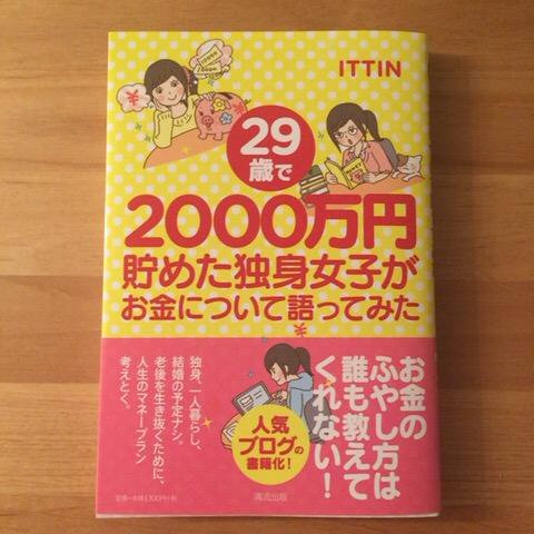 29歳で2000万円貯めた独身女子がお金について語ってみた