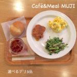 Café&Meal MUJIで10%OFF券