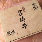 ふるさと納税『宮崎県 都城市』宮崎牛カルビセット届きましたー♪