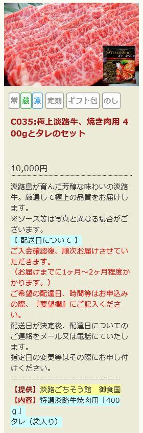 兵庫県洲本市ふるさと納税