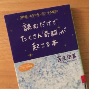 読むだけでたくさん奇跡が起こる本