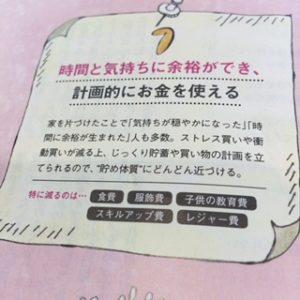 日経ウーマン201712