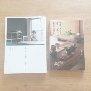 ハナヒヨ ミニマム暮らし 参考本