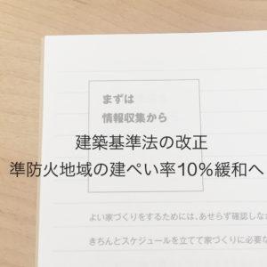 準防火地域の建ぺい率10%緩和へ ハナヒヨ