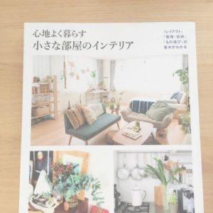 心地よく暮らす小さな部屋のインテリアと狭小7坪の家を素敵に快適に