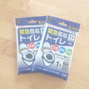 簡易トイレ ハナヒヨ 防災用品