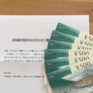 スーモお友達紹介キャンペーン