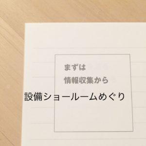 超狭小7坪ハウス 設備選定 ハナヒヨ hanahiyo