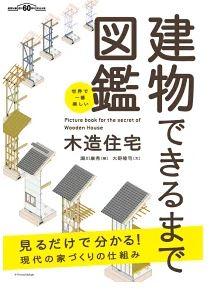 木造住宅建物できるまで図鑑