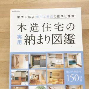 木造住宅の納まり図鑑